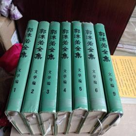 郭沫若全集--文学编(1.2、3、4、5、6、9)7本合售 (全是一版一印,年代不一)