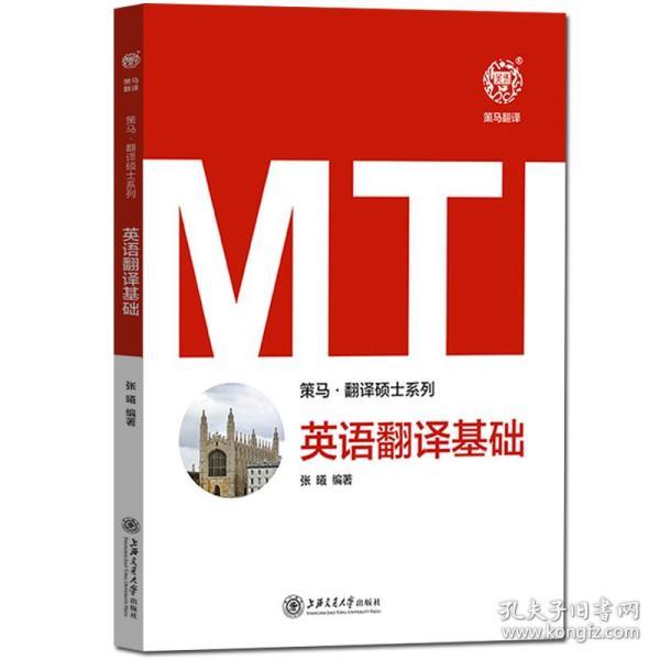 MTI英语翻译基础