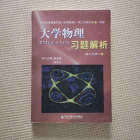 大学物理习题解析(第3次修订B)