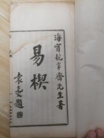 易楔(民国总统袁世凯次子袁克文题书名)