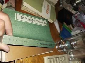 铸雪斋抄本聊斋志异 上  影印版
