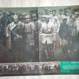 原版画,大型历史人物画《红星照耀中国》油画,刘嘉蔚。