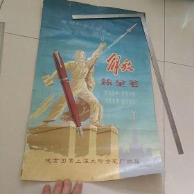 五十年代手绘广告画 宣传画 原稿,解放 铱金笔〈地方国营上海大陆金笔厂出品,厚纸 手绘设计原稿,约60㎝x38㎝。