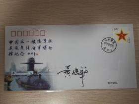 中国第一艘核潜艇退役进驻海军博物馆纪念封,核潜艇总设计师黄旭华院士签名封