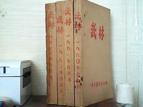 武林1990、1991、1992、1994年合订本(4年合售)