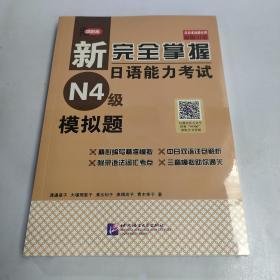 新完全掌握日语能力考试(N4级)模拟题(附MP3光盘)