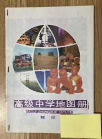 高级中学地图册(下册)9787503119767 7503119764