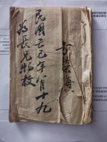 稀少清代手写武功秘籍,十字拳谱
