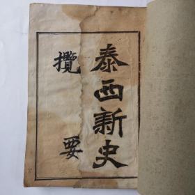 民国吴兴名家周庆云编录《泰西新史揽要》卷一至卷四一册。