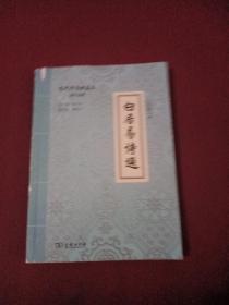 白居易诗选(古代诗词典藏本)