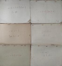 1973、1975、1976、1978、1979、1980年6份广州各中学毕业生名册及毕业知青分配花名册合售 另外:内部附有当时的文件、书信等物