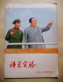 科学实验1971年第4期(封面毛主席和林彪合影像)