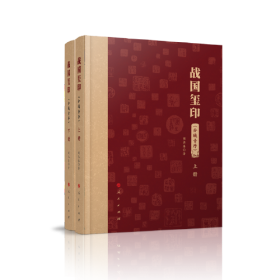 战国玺印(分域音序)(全两册)