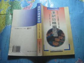 汉訳日精编教程--高等学校日语教材