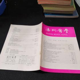 温州医学 ( 第9卷)