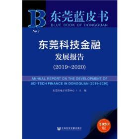 东莞蓝皮书:东莞科技金融发展报告(2019~2020)