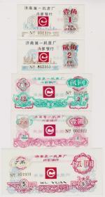 济南第一机床厂内部银行厂币一套