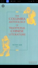Columbia anthology of traditional chinese literature
