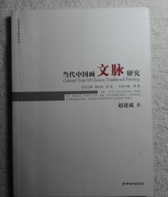 赵建成卷当代中国画文脉研究