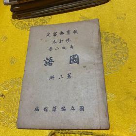 教育部审定修订本:高级小学 国语(第三册)