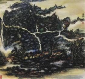 王康乐《远山绕村图》