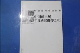 中国画市场年度研究报告(2006)