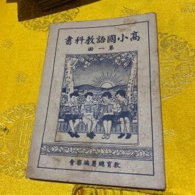 高小国语教科书第一册