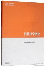 二手正版 博物馆学概论 编写组 陈红京 高等教育出版社