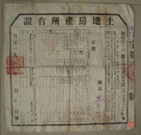 土地房产所有证 安化县 土地改革后核发 1953年  杨连保