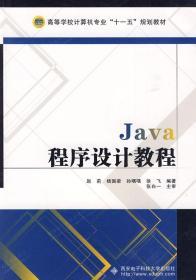 正版Java程序设计教程 赵莉 西安电子科技大学K254