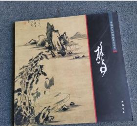 中国画大师经典系列丛书·担当