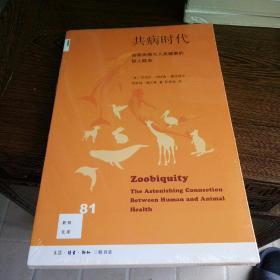 新知文库81:共病时代: 动物疾病与人类健康的惊人联系新知文库81