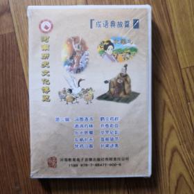 河南历史文化博览成语故事篇第三辑5片装DVD未拆封