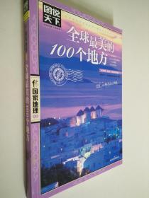 正版 全球最美的100个地方