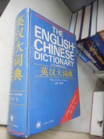 英汉大词典(缩印本)精装(见描述)