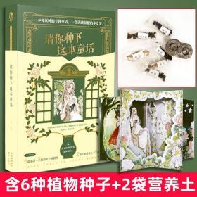【现货】正版新书 请你种下这本童话 七尾编著 创意礼品种子书系?