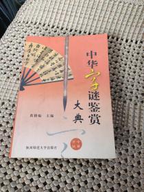 《中华字谜鉴赏大典》