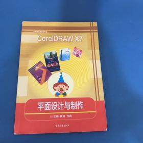 CorelDRAW X7平面设计与制作计算机平面设计专业