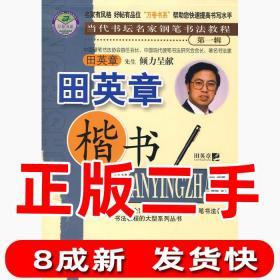 田英章楷书/当代书坛名家钢笔书法教程田英章书9787313038012上海