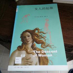 新知文库68  女人的起源