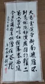 房树盛先生书——毛主席诗词一首
