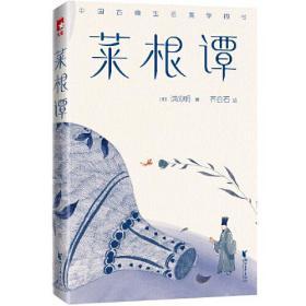 中国古典生活美学四书(全四册)