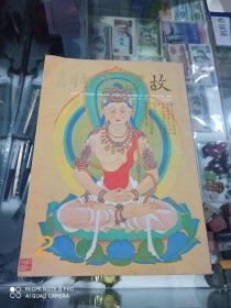 【故宫文物月刊】张大千先生纪念特辑 1983年出版 总第2期