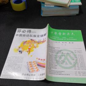 中华骨科杂志   1994年12月  第14卷 第12期