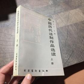 中国历代法治作品选读上册。