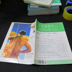 中华骨科杂志   1995年9月  第15卷 第10期