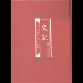 正版现货  百衲本史记(全二册)国家图书馆出版社