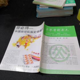 中华骨科杂志   1994年10月  第14卷 第10期
