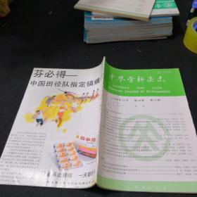 中华骨科杂志   1994年11月  第14卷 第11期
