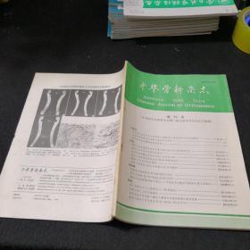 中华骨科杂志   增刊号